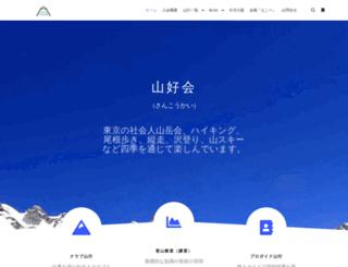 sankokai.main.jp screenshot
