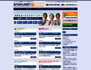 sanku.jp screenshot