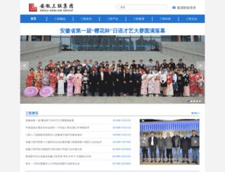 sanliangroup.com.cn screenshot