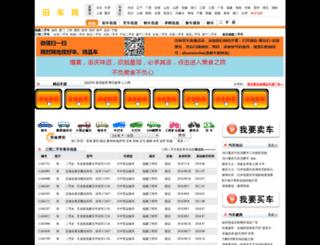 sanming.9che.com screenshot