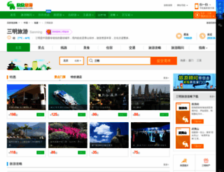 sanming.cncn.com screenshot