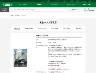 sannomiya.tokyu-hands.co.jp screenshot