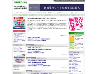 sanpo-pub.co.jp screenshot