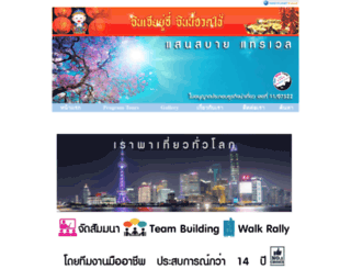 sansabaytravel.com screenshot