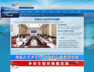 sansha.gov.cn screenshot