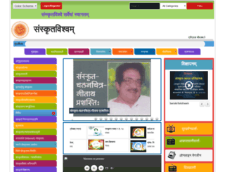 sanskritvishvam.com screenshot