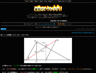 sansu.org screenshot