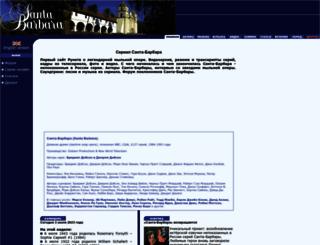 santa-barbara.ru screenshot