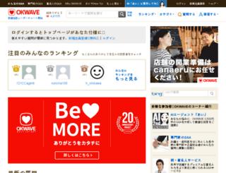 sanwa.okwave.jp screenshot