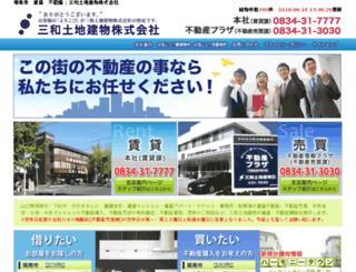 sanwatochi.co.jp screenshot