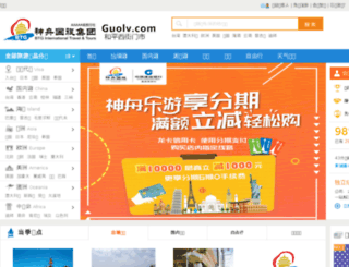 sanya.guolvol.com screenshot