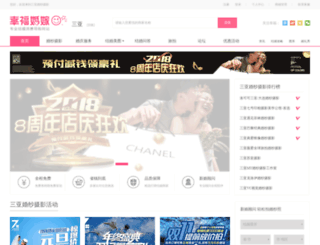 sanya.xfwed.com screenshot