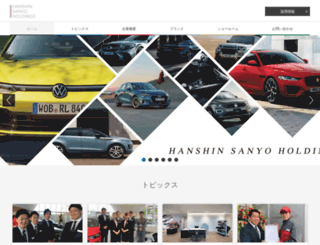 sanyo-auto.co.jp screenshot