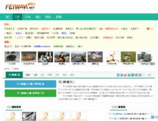 sao.17dm.com screenshot