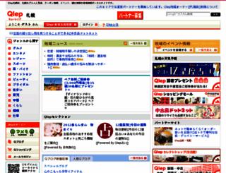 sapporo.qlep.com screenshot
