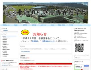 sapporokoutouyougo.hokkaido-c.ed.jp screenshot