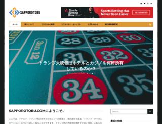 sapporotobu.com screenshot