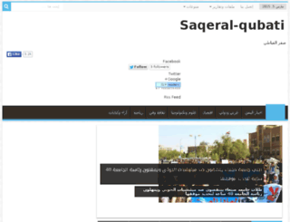 saqeralqubati.blogspot.com screenshot