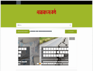 sarabanglakantha.com screenshot