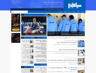 sarabkhabar.com screenshot