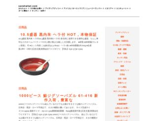 sarahwhat.com screenshot
