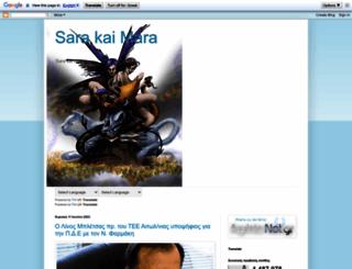 sarakaimara.blogspot.com screenshot