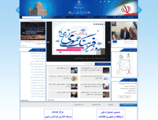 sarakhs.khorasan.ir screenshot