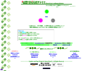 sarara01.fc2web.com screenshot