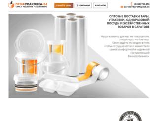 saratov-proffupack.ru screenshot