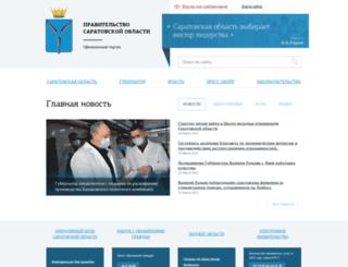 saratov.gov.ru screenshot