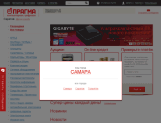 saratov.pragma.ru screenshot