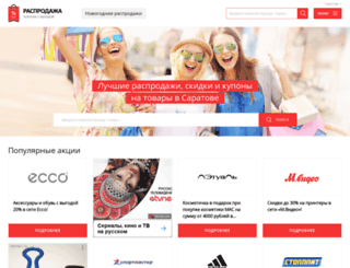 saratov.rasprodaga.ru screenshot