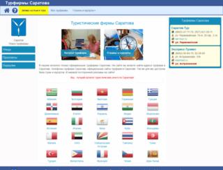 saratov.turagentstva.info screenshot
