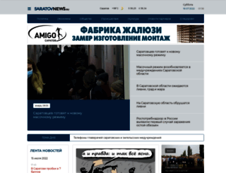 saratovnews.ru screenshot