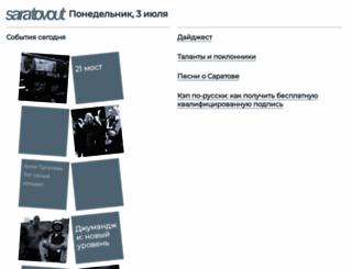 saratovout.ru screenshot