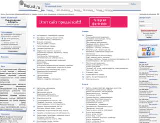 saratovskaja.biglist.ru screenshot