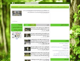 sari.frw.org.ir screenshot