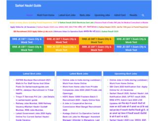sarkarinaukriguide.com screenshot