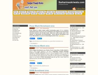 sarkarinaukriwala.com screenshot