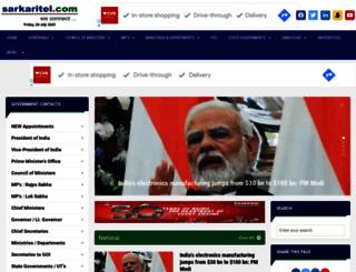 sarkaritel.com screenshot