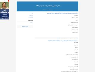 sarmaye100.blogfa.com screenshot