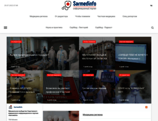 sarmedinfo.ru screenshot