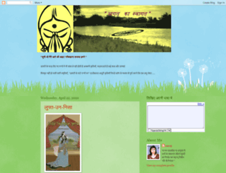 saroj-aagatkasawagat.blogspot.in screenshot