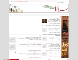 sarvnews.blogspot.com screenshot
