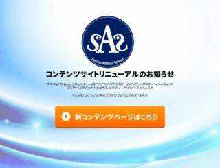 sas-sns.biz screenshot