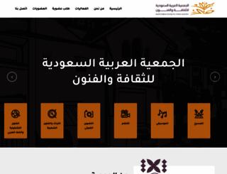 sasca.org.sa screenshot