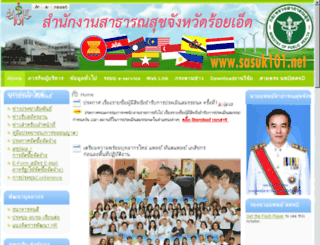 sasuk101.net screenshot