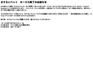 sasurai.com screenshot