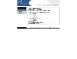 sat.cside3.jp screenshot