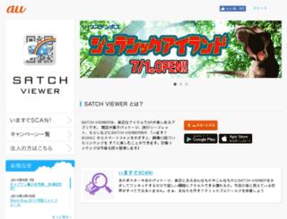 satch.jp screenshot